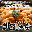 カネキタ北釧水産