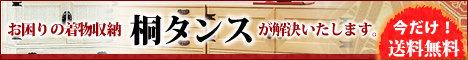桐タンス.jp