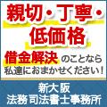 借金の無料相談なら、新大阪法務司法書士事務所まで!
