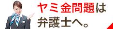 ヤミ金に強い弁護士新虎ノ門法律事務所