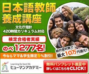 ヒューマンアカデミー日本語教師口座