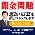 弁護士法人SALUTE法律事務所
