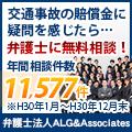 弁護士法人ALG&Associates 交通事故被害者救済プロモーション